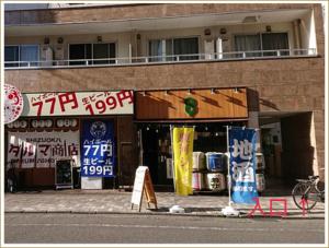 ⑤1階がダルマ商店とあさ八さんになります。